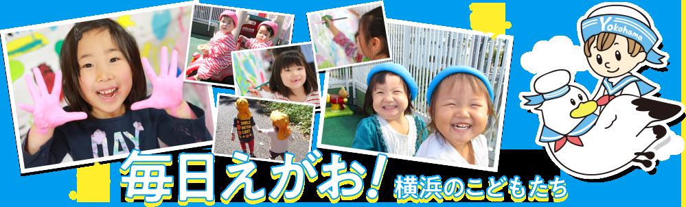 毎日笑顔! 横浜のこどもたち。