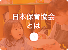 日本保育協会とは