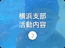 横浜支部活動内容